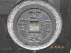 松本銭座跡 貨幣をつくる技術